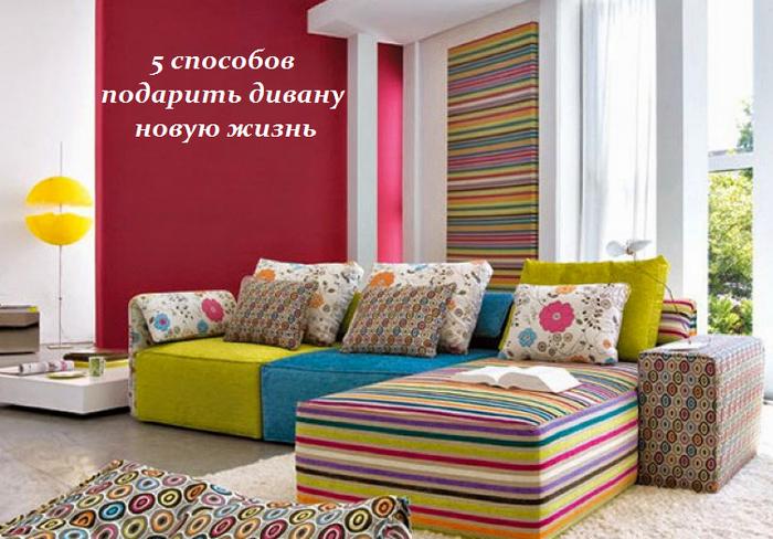 2749438_5_sposobov_delat_lubimii_divan_novim_s_pomoshu_mebelnih_tkanei_1_ (700x488, 511Kb)