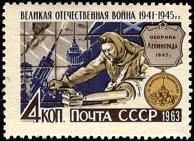 51.36.2.1.4. 1х38 1963 ВОВ Оборона Ленинграда (194x141, 21Kb)