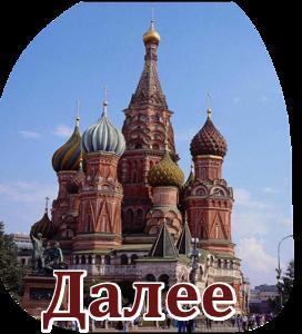 4809770_YaGorodMoskva (272x300, 142Kb)
