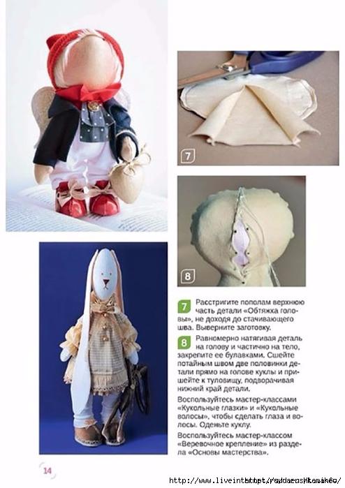 Куколки из ткани и трикотажа. Елена Гриднева. Обсуждение на LiveInternet - Российский Сервис Онлайн-Дневников