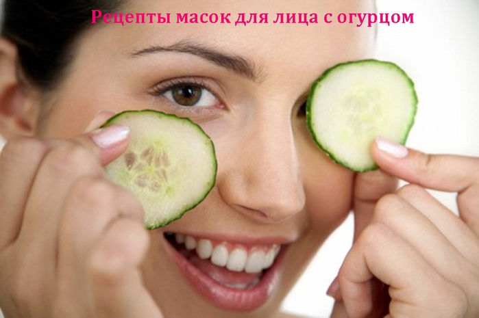 "alt=""Рецепты масок для лица с огурцом""/2835299_Recepti_masok_dlya_lica_s_ogyrcom (700x465, 170Kb)"
