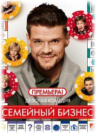 semejnyj-biznes-1-2-sezon-serial-smotret-online-2015 (198x275, 126Kb)