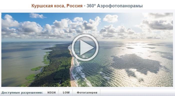 4897960_kyrshskaya_kosa (700x385, 89Kb)