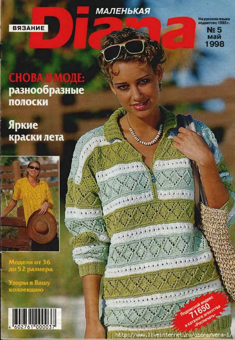 DIANA Маленькая  1998-05 Вязание_1 (483x700, 357Kb)
