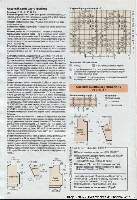 DIANA Маленькая  1998-05 Вязание_20 (482x700, 322Kb)