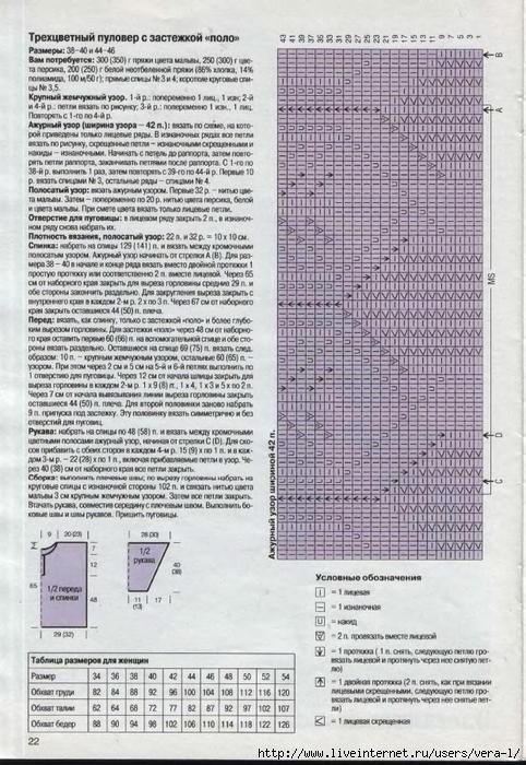 DIANA Маленькая  1998-05 Вязание_22 (482x700, 315Kb)