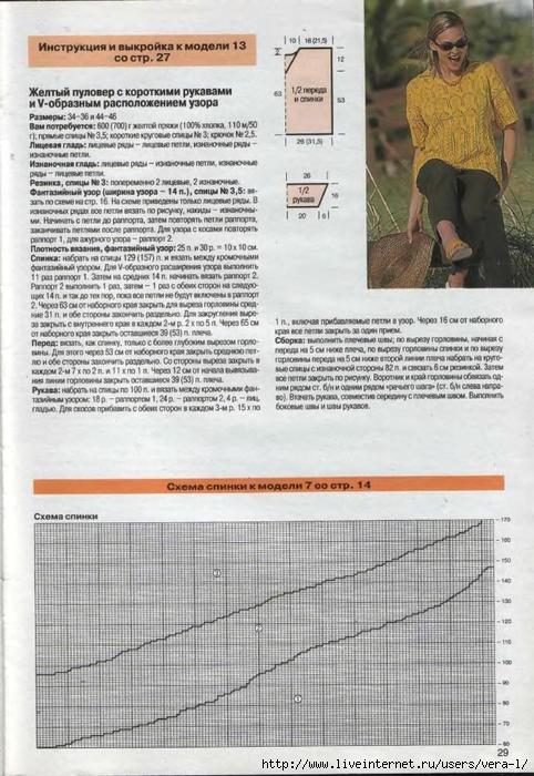 DIANA Маленькая  1998-05 Вязание_29 (482x700, 280Kb)