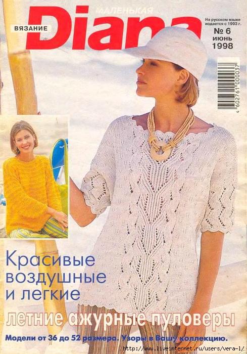 DIANA Маленькая  1998-06 Вязание_1 (489x700, 326Kb)