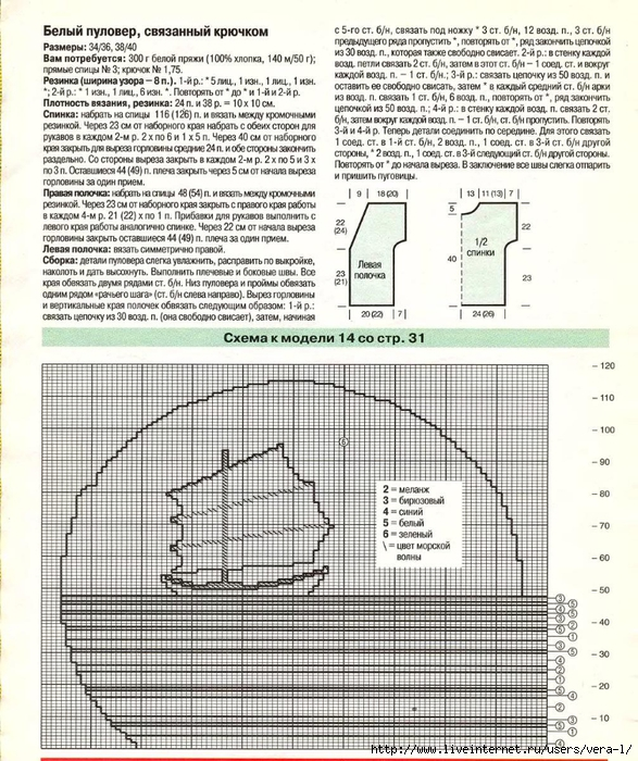 DIANA Маленькая  1998-06 Вязание_15 (587x700, 390Kb)