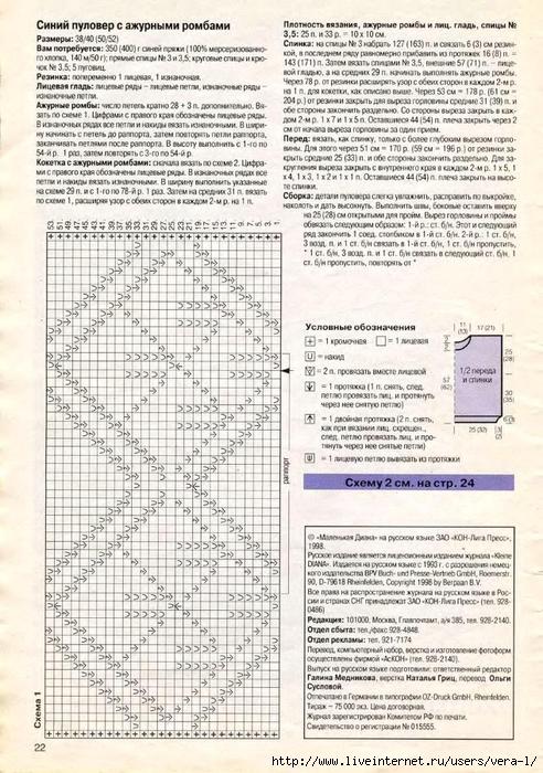 DIANA Маленькая  1998-06 Вязание_17 (492x700, 333Kb)