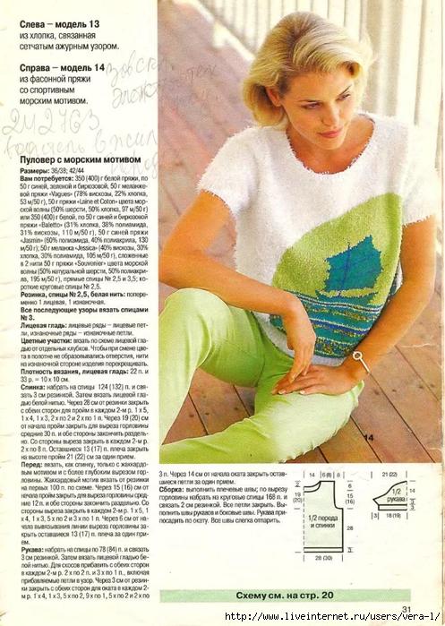 DIANA Маленькая  1998-06 Вязание_26 (497x700, 313Kb)