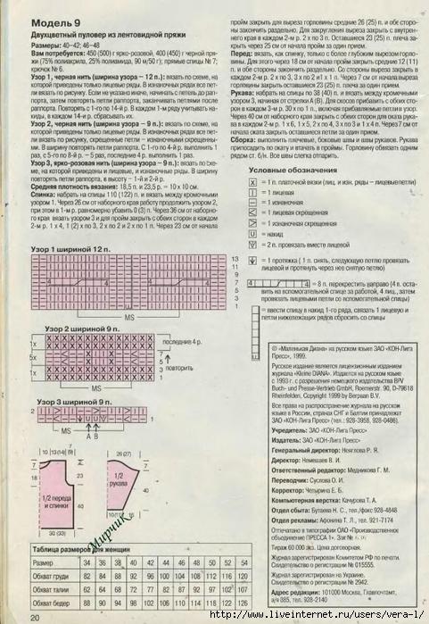 DIANA Маленькая  1999-04 Вязание_19 (481x700, 285Kb)