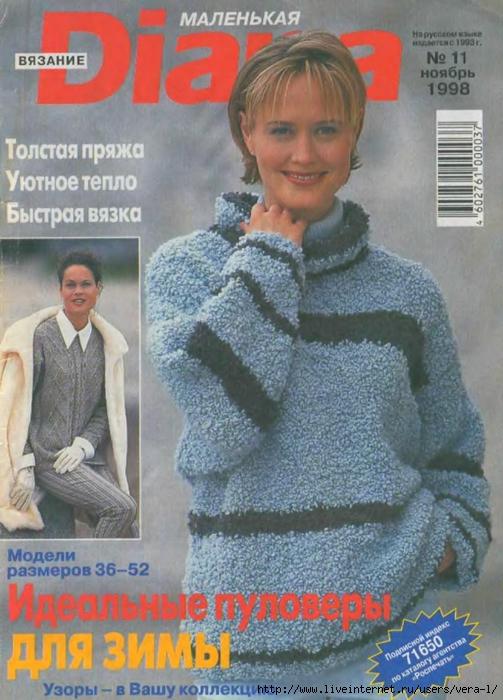 DIANA Маленькая  1998-11 Вязание_1 (503x700, 282Kb)