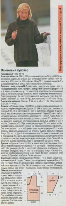 DIANA Маленькая  1998-11 Вязание_7 (225x700, 145Kb)