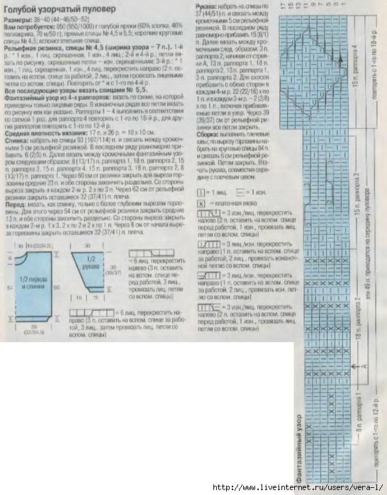 DIANA Маленькая  1998-11 Вязание_12 (546x700, 248Kb)