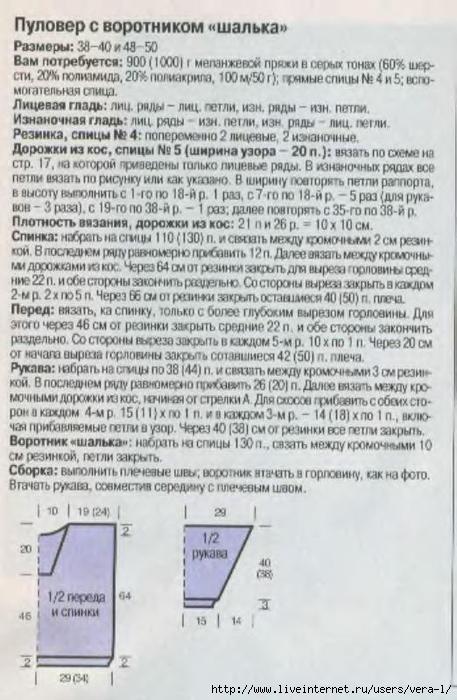 DIANA Маленькая  1998-11 Вязание_14 (457x700, 233Kb)