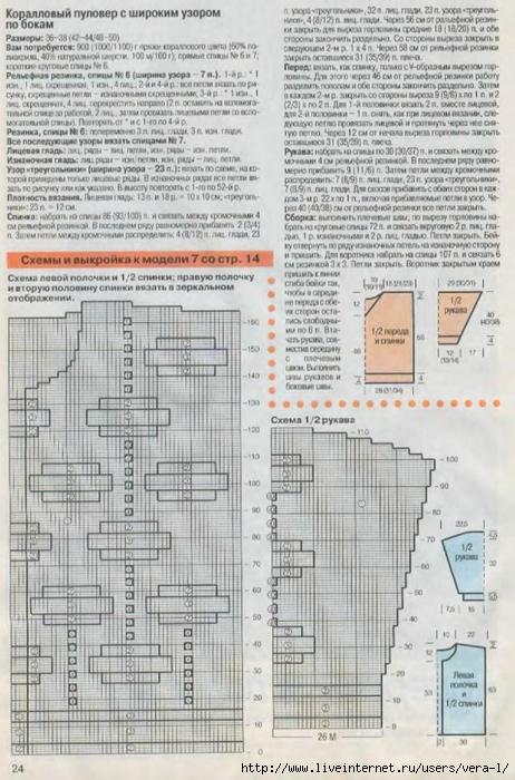 DIANA Маленькая  1998-11 Вязание_18 (462x700, 274Kb)