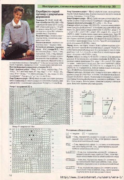 DIANA Маленькая  1999-02 Вязание_10 (479x700, 361Kb)