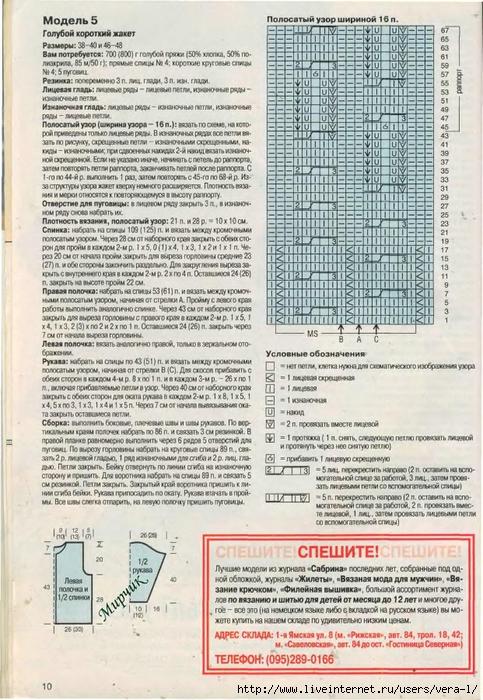 DIANA Маленькая  1999-04 Вязание_9 (483x700, 325Kb)