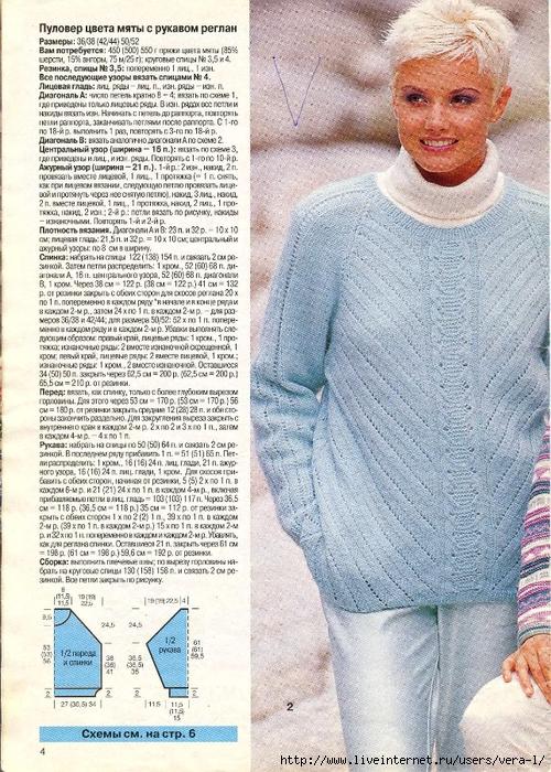 DIANA Маленькая  1998-01 Вязание_4 (500x700, 402Kb)