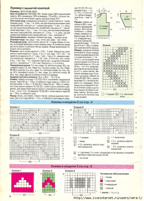 DIANA Маленькая  1998-01 Вязание_6 (503x700, 343Kb)