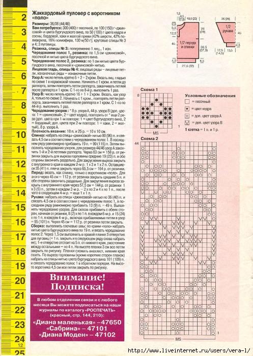 DIANA Маленькая  1998-01 Вязание_12 (497x700, 376Kb)