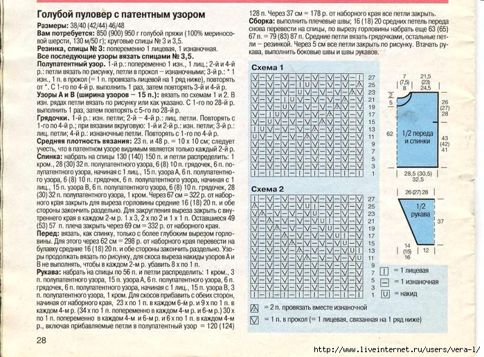 DIANA Маленькая  1998-01 Вязание_26 (700x516, 401Kb)