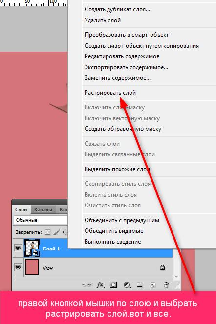 Как сделать русский фотошоп сс