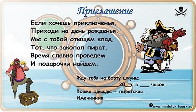 Диалог с пиратом сценарий