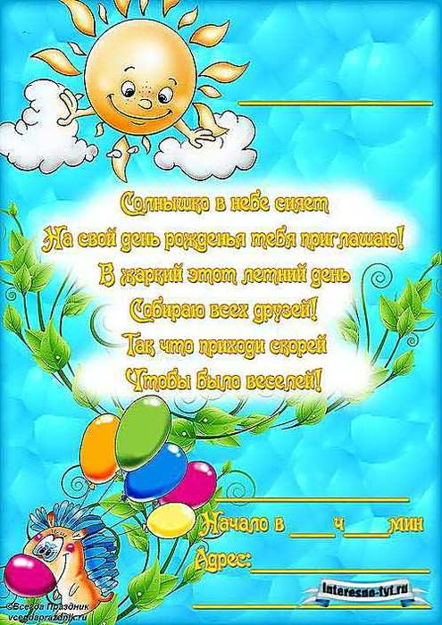 Поздравление с днем рождения детей текст