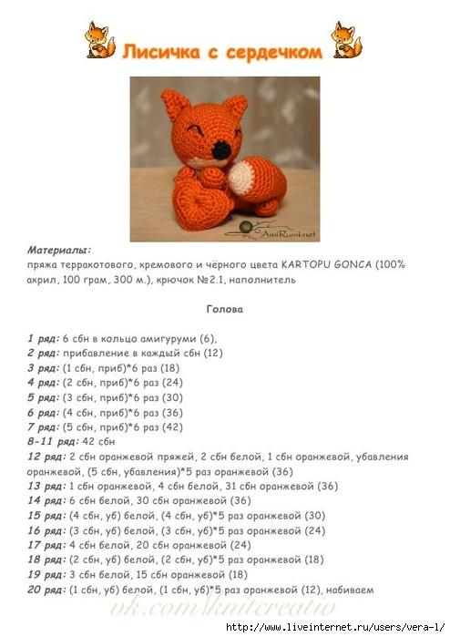 Lisichka_s_skrdechkom_1 (494x700, 166Kb)