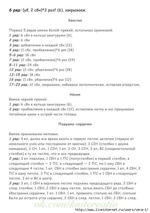 Lisichka_s_skrdechkom_3 (494x700, 189Kb)