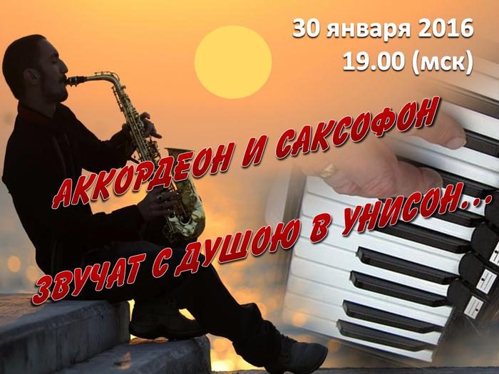 Аккордеон и саксофон (700x525, 369Kb)