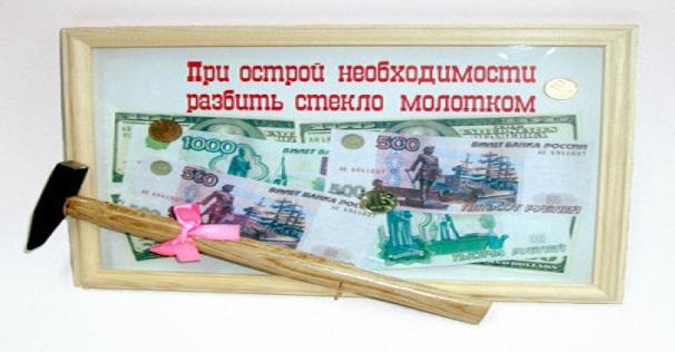 �амка-для-фотографии-с-деньгами. (606x316, 171Kb)