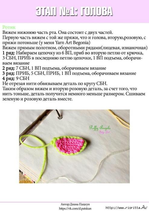 Чудоцяця Вязаные игрушки МК ВКонтакте