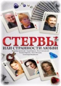 stervy-ili-strannosti-ljubvi-serial-smotret-online-2004 (198x275, 71Kb)