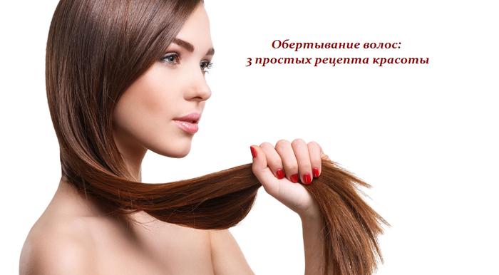 1454165783_Obertuyvanie_volos (700x386, 221Kb)