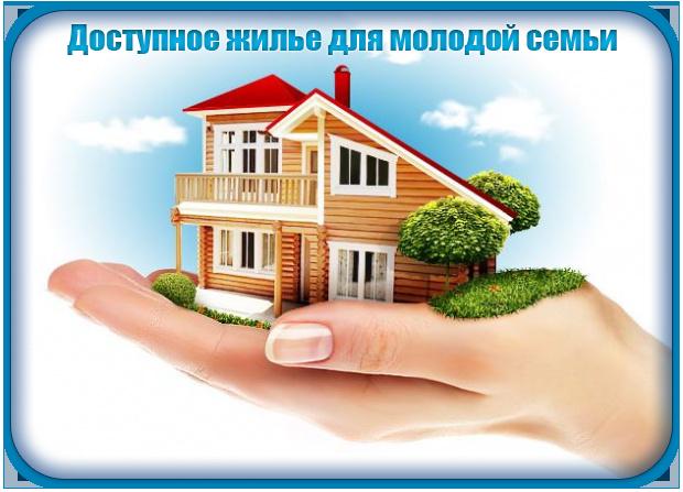 Доступное жилье для молодой семьи (620x447, 294Kb)