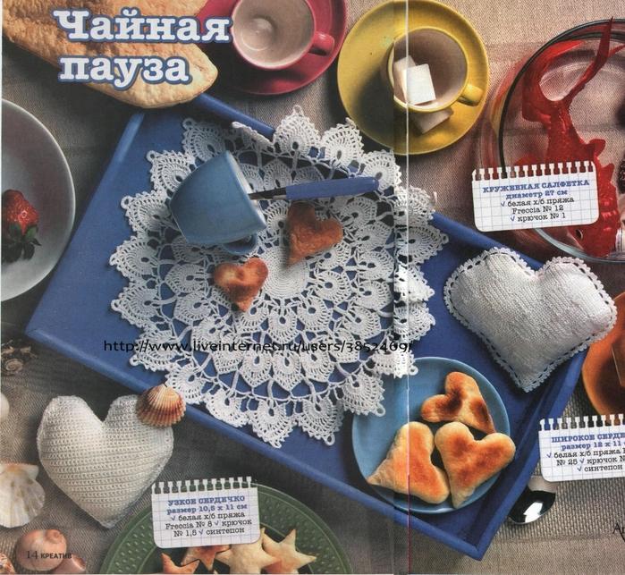 Кружевная салфетка и два сердечка схема и описание (700x643, 419Kb)