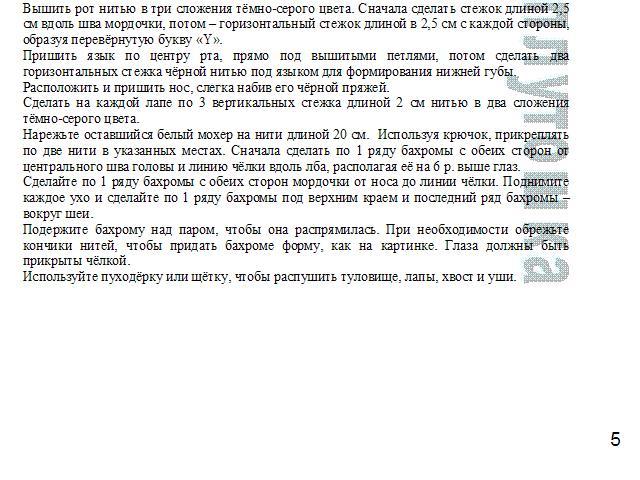 Игрушки спицами. Мохнатый пес БОБТЕЙЛ (1) (640x480, 296Kb)