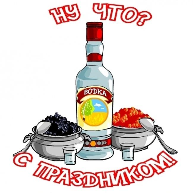 Поздравления на день рождения водки