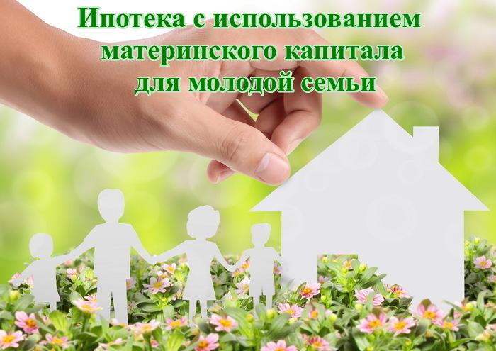 ипотека12 (700x495, 112Kb)