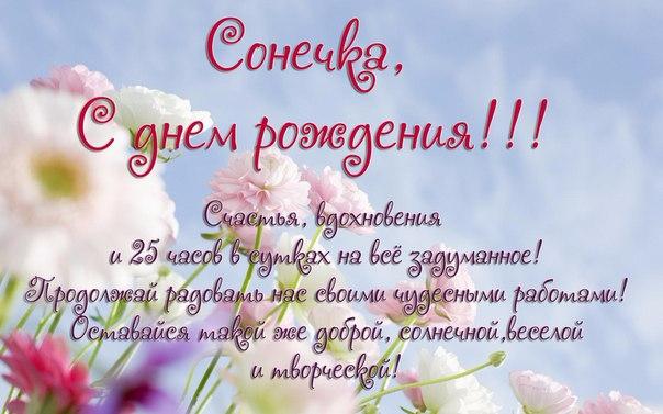 ДР Сонечка1 (604x377, 223Kb)