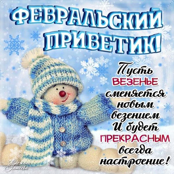 Поздравления к первому января