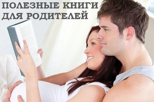 ОБЗОР ПОЛЕЗНЫХ КНИГ ДЛЯ РОДИТЕЛЕЙ (604x400, 45Kb)