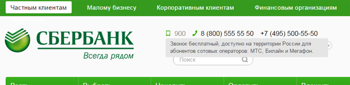 683232_telef_sber_shapka (700x171, 100Kb)