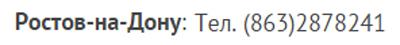 бесплатный телефон горячей линии Сбербанка Ростов-на-Дону/683232_telef_sber_rostov (400x45, 19Kb)