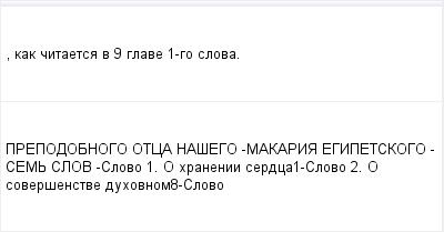 mail_97107631_-kak-citaetsa-v-9-glave-1-go-slova. (400x209, 5Kb)