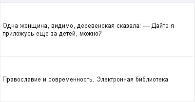 mail_97108641_Odna-zensina-vidimo-derevenskaa-skazala_------Dajte-a-prilozus-ese-za-detej-mozno_ (400x209, 4Kb)