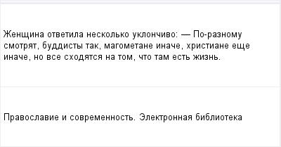 mail_97108925_Zensina-otvetila-neskolko-ukloncivo_------Po-raznomu-smotrat-buddisty-tak-magometane-inace-hristiane-ese-inace-no-vse-shodatsa-na-tom-cto-tam-est-zizn. (400x209, 5Kb)